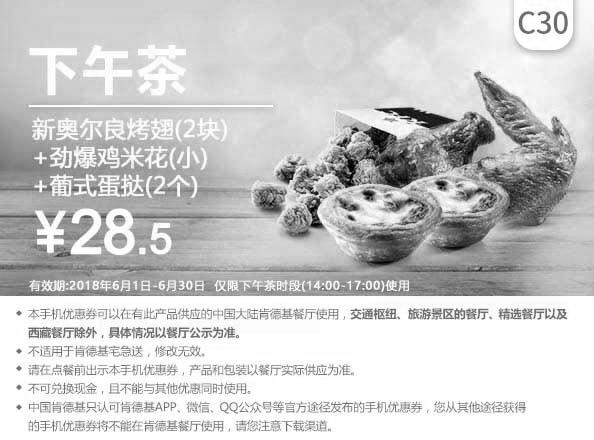 肯德基优惠券C30:新奥尔良烤翅+劲爆鸡米花+葡式蛋挞 优惠价28.5元