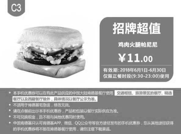 肯德基优惠券C3:鸡肉火腿帕尼尼 优惠价11元