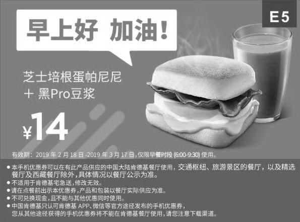 肯德基优惠券E5:芝士培根蛋帕尼尼+黑Pro豆浆 优惠价14元