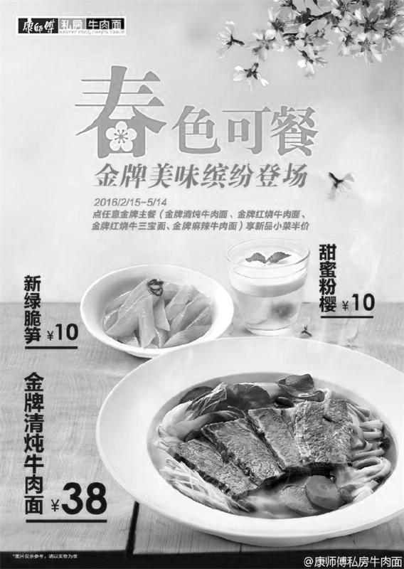 康师傅私房牛肉面:点任意主菜享新品小菜半价