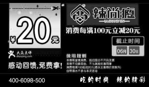 辣尚瘾优惠券(北京辣尚瘾优惠券):堂食消费每满100减20元