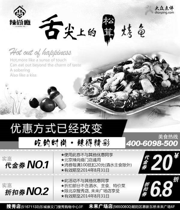 辣尚瘾优惠券(北京辣尚瘾优惠券):消费每满百抵20元