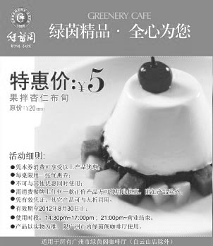 绿茵阁优惠券(广州绿茵阁优惠券):指定产品享特惠