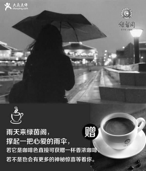 绿茵阁优惠券(广州绿茵阁优惠券):雨天撑咖啡色雨伞到店赠咖啡