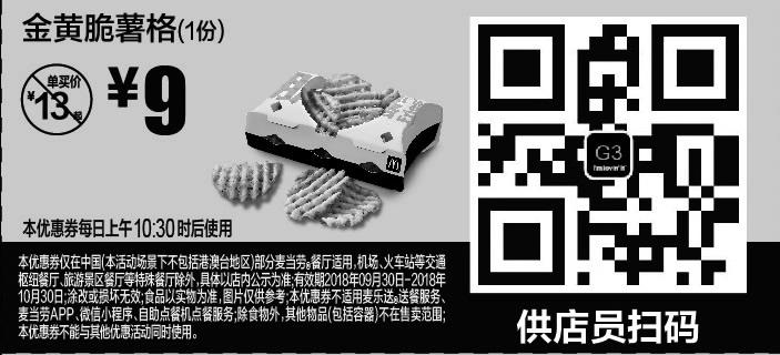 麦当劳手机优惠券G3:金黄脆薯格(1份) 优惠价9元