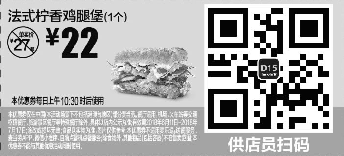 麦当劳手机优惠券D15:法式柠香鸡腿堡(1个) 优惠价22元
