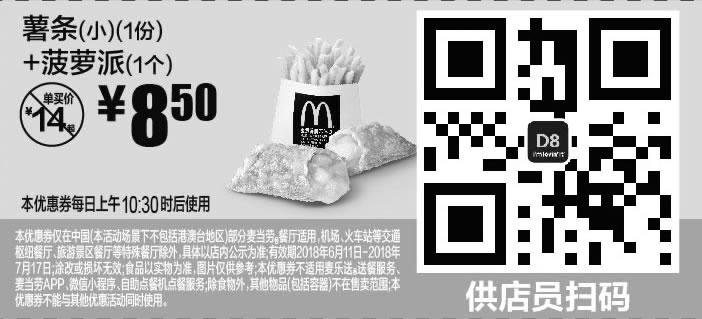 麦当劳手机优惠券D8:薯条(小)+菠萝派(1个) 优惠价8.5元