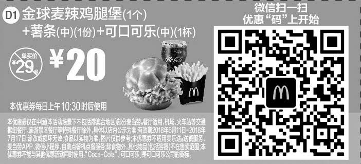 麦当劳手机优惠券D1:金球麦辣鸡腿堡+薯条(中份)+可口可乐(中杯) 优惠价20元