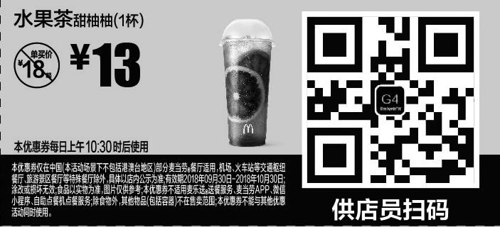 麦当劳手机优惠券G4:水果茶(甜柚柚)1杯 优惠价13元