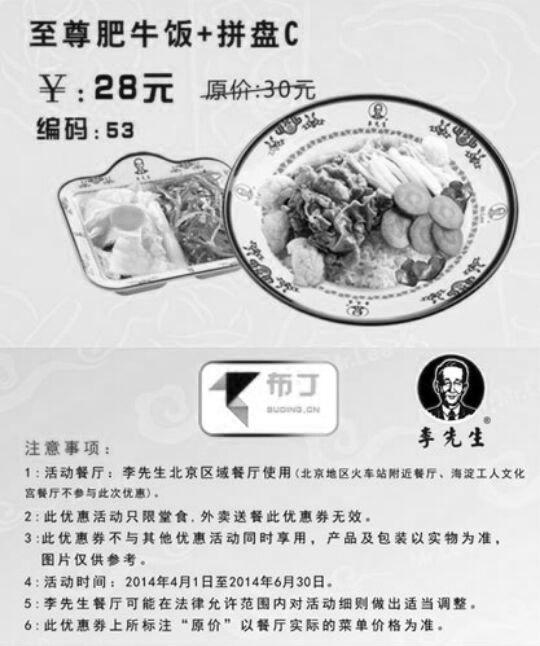 李先生牛肉面优惠券(北京李先生):至尊肥牛饭+拼盘C 仅售28元 省2元