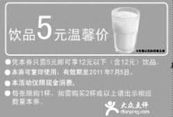 美仕唐纳滋优惠券:只需5元即可享12元以下(含12元)饮品