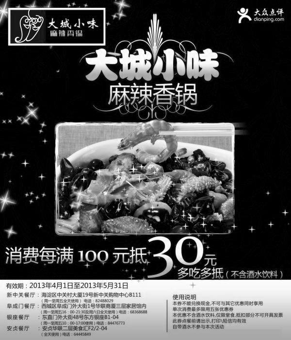 拿渡麻辣香锅优惠券(北京拿渡麻辣香锅优惠券):消费每满100元抵30元 多吃多抵