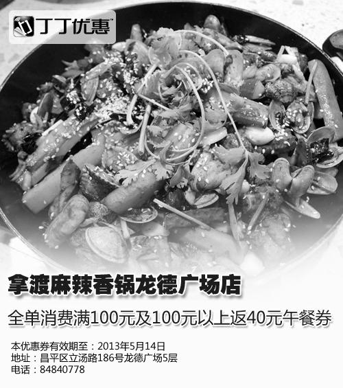 拿渡麻辣香锅优惠券(北京拿渡麻辣香锅优惠券):消费满100元返40元午餐券