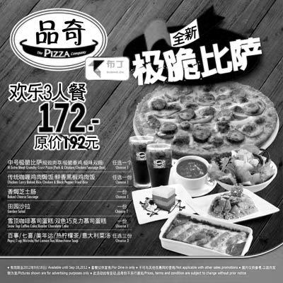 品奇比萨优惠券(北京品奇比萨优惠券):欢乐3人餐 原价192元 现价仅需172元(无需打印)