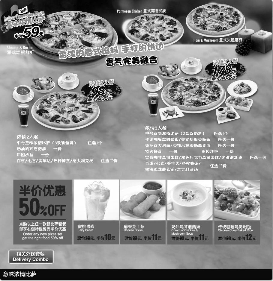 品奇比萨优惠券(北京品奇比萨优惠券):购买意味浓情套餐 可享半价美食