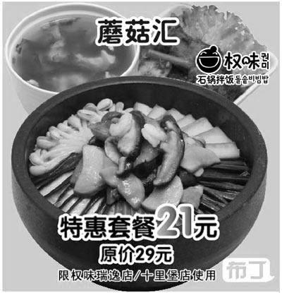 权味石锅拌饭优惠券(北京):蘑菇汇 特惠套餐21元 原价29元