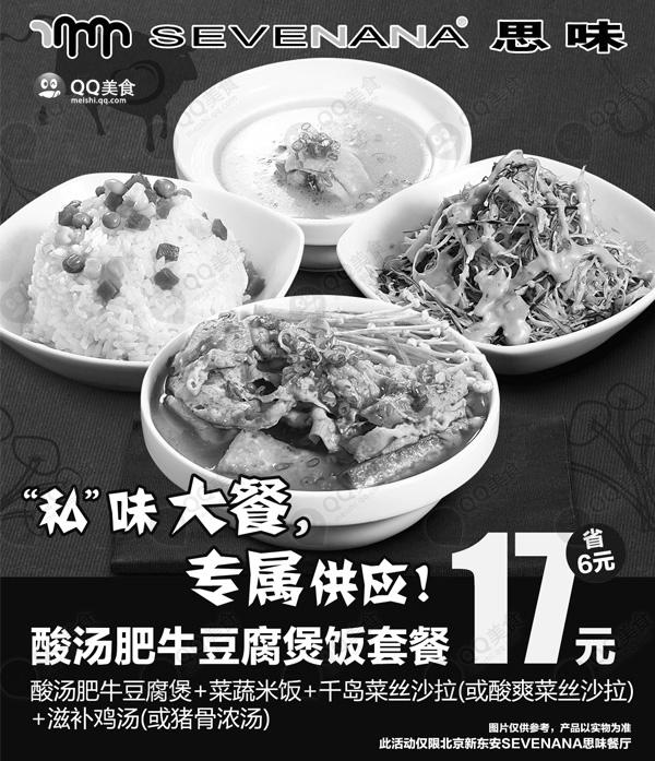 sevenana优惠券:酸汤肥牛豆腐煲饭套餐 优惠价17元 省6元