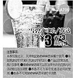 sevenana优惠券:可乐 雪碧 芬达 优惠价3元 省3元