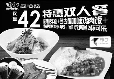 sevenana优惠券:特惠双人餐 优惠价42元