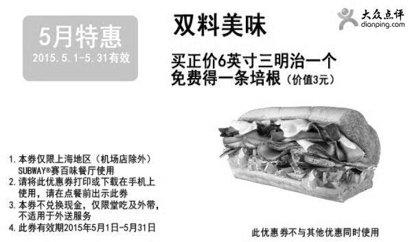 赛百味优惠券:买正价6英寸三明治一个免费得一条培根