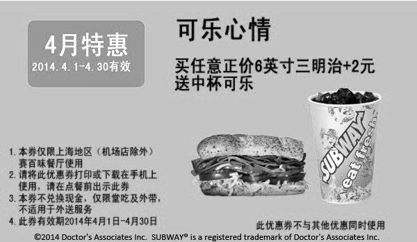 赛百味优惠券(上海赛百味优惠券):买任意正价6英寸三明治+2元 送中杯可乐