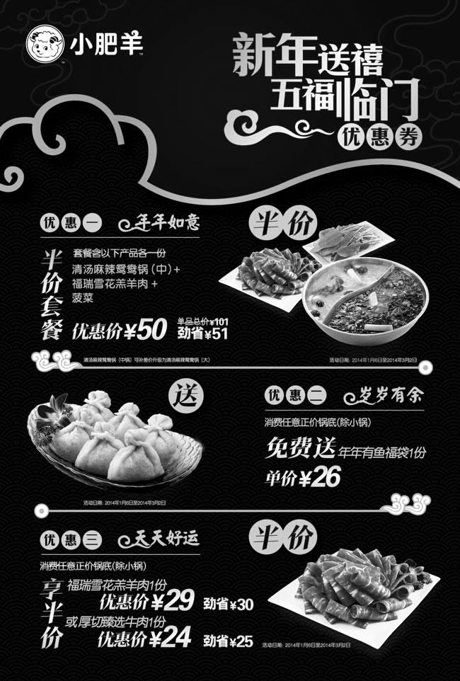 小肥羊优惠券券(东莞、佛山、中山、惠州、江门、南宁、柳州小肥羊):指定套餐半价 消费送年年有鱼福袋