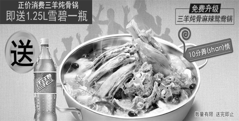 小肥羊优惠券:正价消费三羊炖骨锅套餐即送1.25L雪碧一瓶