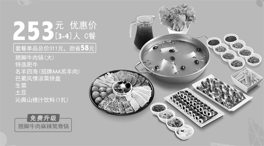 小肥羊优惠券:翘脚牛肉锅(大)3-4人C餐 优惠价253元 省58元