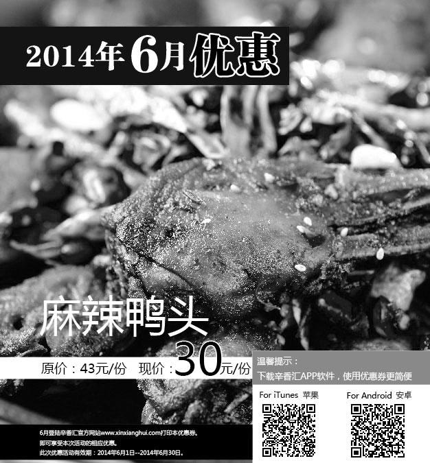 辛香汇优惠券:2014年6月优惠 麻辣鸭头 优惠价30元 省13元
