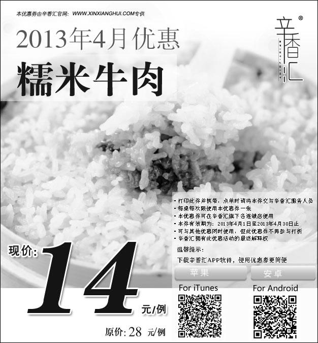 辛香汇优惠券:2013年4月优惠 糯米牛肉优惠价14元 省14元