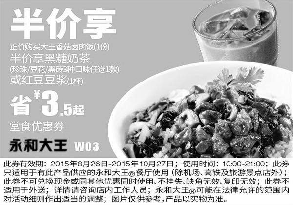永和大王优惠券W03:正价购买大王香菇卤肉饭半价享黑糖奶茶或红豆豆浆 省3.5元
