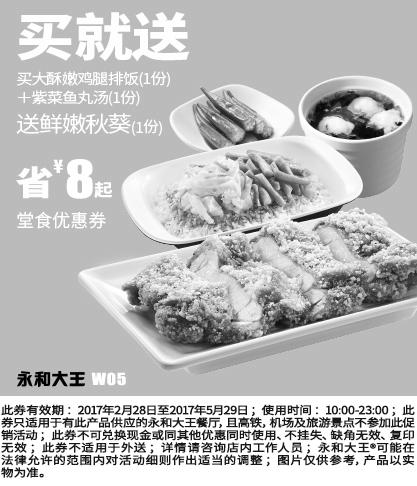 永和大王优惠券W05:买大酥嫩鸡腿排饭+紫菜鱼丸汤 送鲜嫩秋葵 省8元