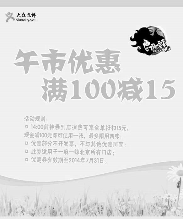 一麻一辣优惠券(北京一麻一辣优惠券):午市消费满100元减15元