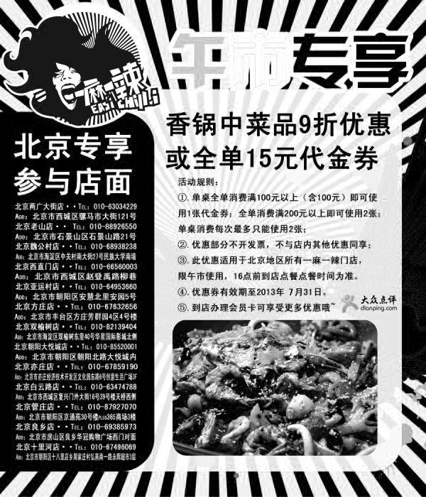 一麻一辣优惠券(北京一麻一辣优惠券):午市享香锅中菜品9折