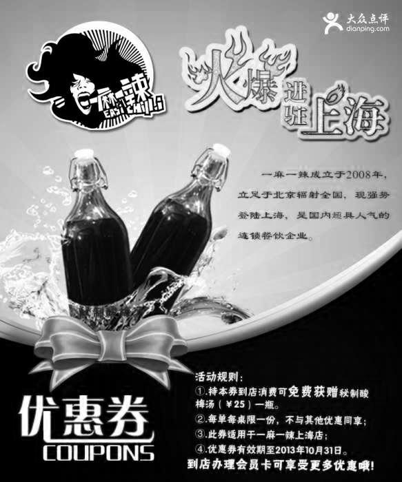 一麻一辣优惠券(上海一麻一辣优惠券):消费免费获赠秘制酸梅汤一瓶