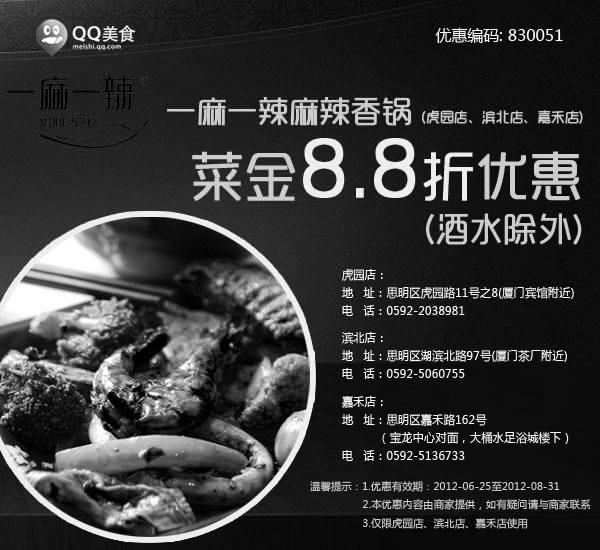 一麻一辣优惠券(厦门一麻一辣优惠券):享受菜金8.8折优惠