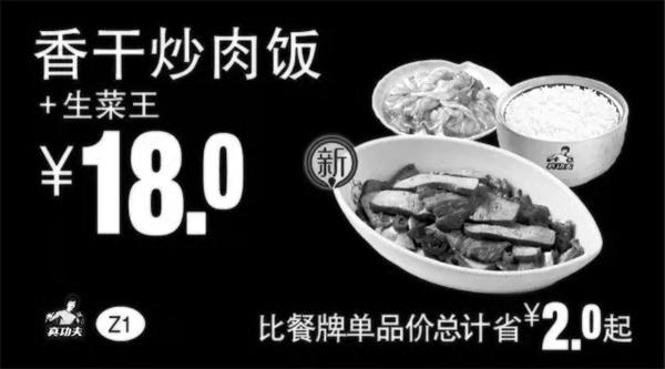 真功夫优惠券Z1:香干炒肉饭+生菜王 优惠价18元 省2元
