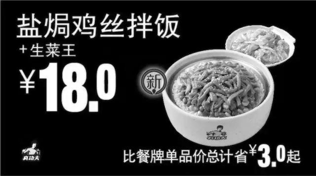 真功夫优惠券:盐�h鸡丝拌饭+生菜王 优惠价18元 省3元