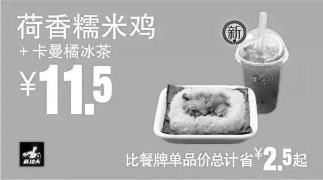 真功夫优惠券:荷香糯米鸡+卡曼橘冰茶 优惠价11.5元 省2.5元