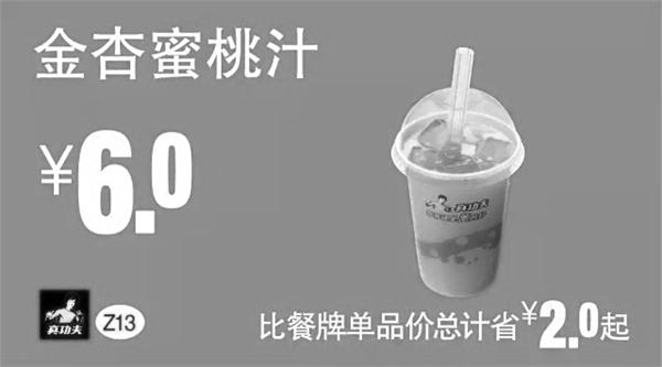 真功夫优惠券Z13:金杏蜜桃汁 优惠价6元 省2元