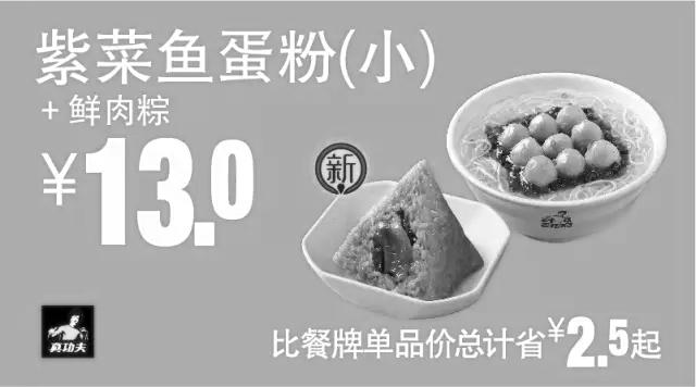 真功夫优惠券:紫菜鱼蛋粉(小)+鲜肉粽 优惠价13元 省2.5元