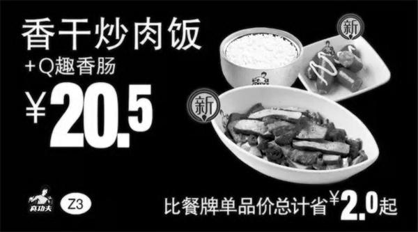 真功夫优惠券Z3:香干炒肉饭+Q趣香肠 优惠价20.5元 省2元