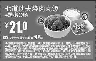 真功夫优惠券Y2:七道功夫烧肉丸饭+黑椒Q肠 优惠价21元