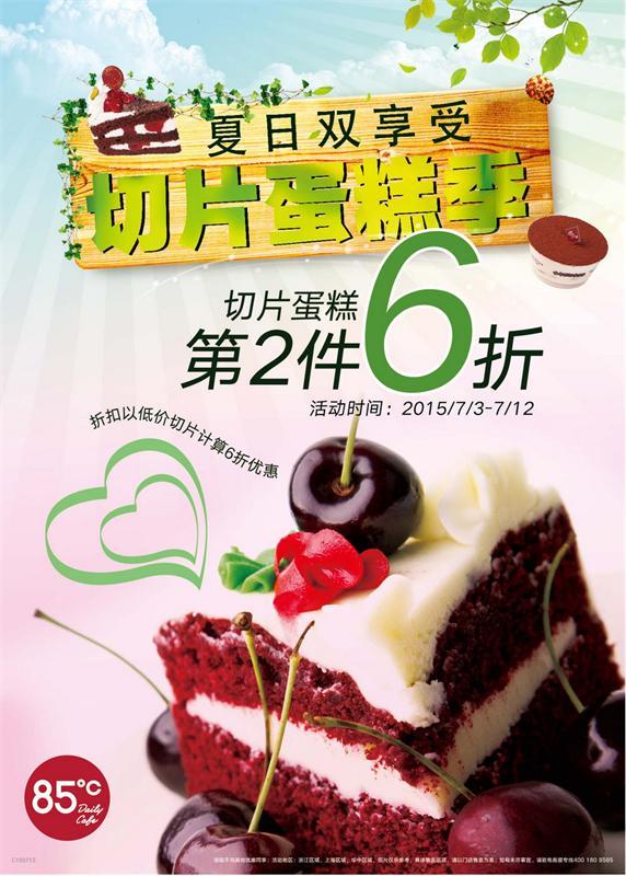 85度C优惠券:切片蛋糕第二件6折