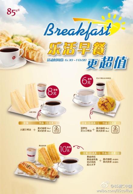85度C优惠券:三款乐活早餐主食+饮品任选