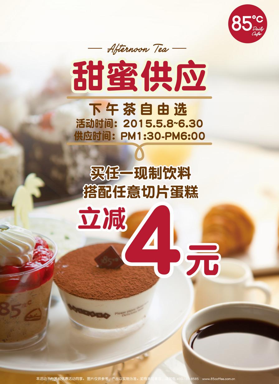85度C优惠券:买任一现制饮料搭配任意切片蛋糕 立减4元