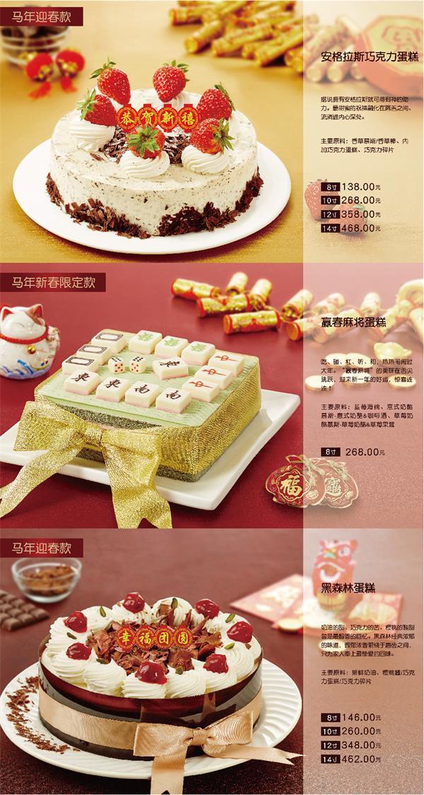 85度C优惠券:新春蛋糕新品