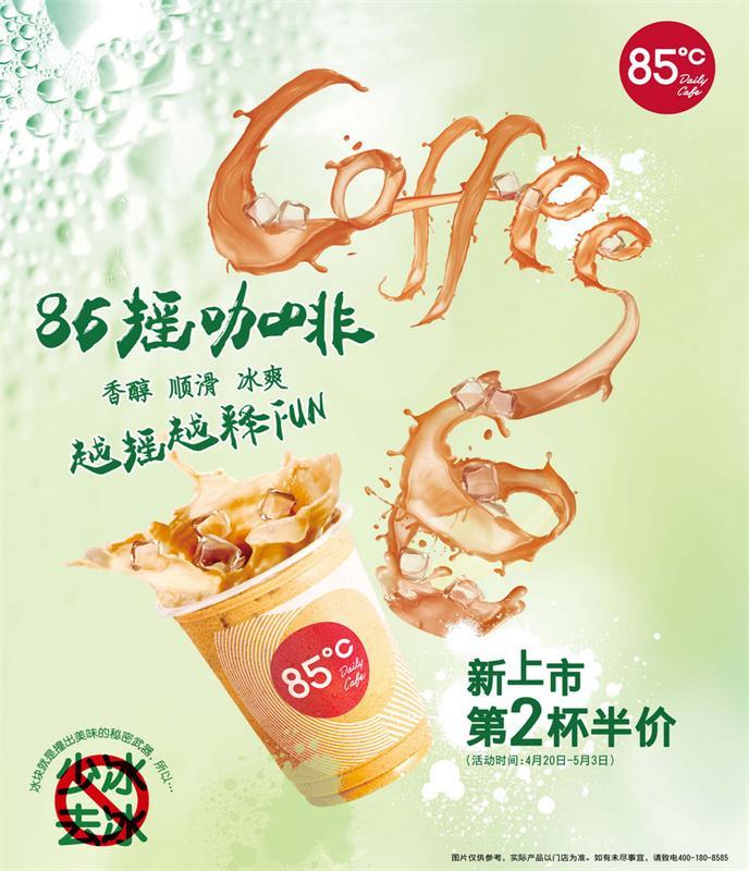 85度C优惠券:85摇咖啡第二杯半价