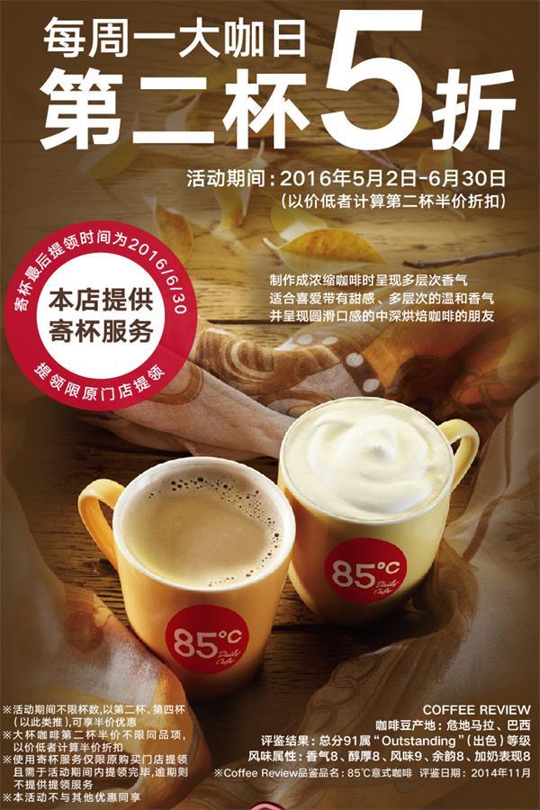 85度C优惠券:每周一大咖日咖啡第二杯5折