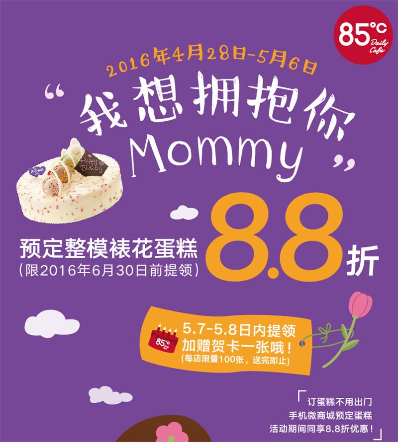 85度C优惠券:母亲节预定整模蛋糕享8.8折优惠